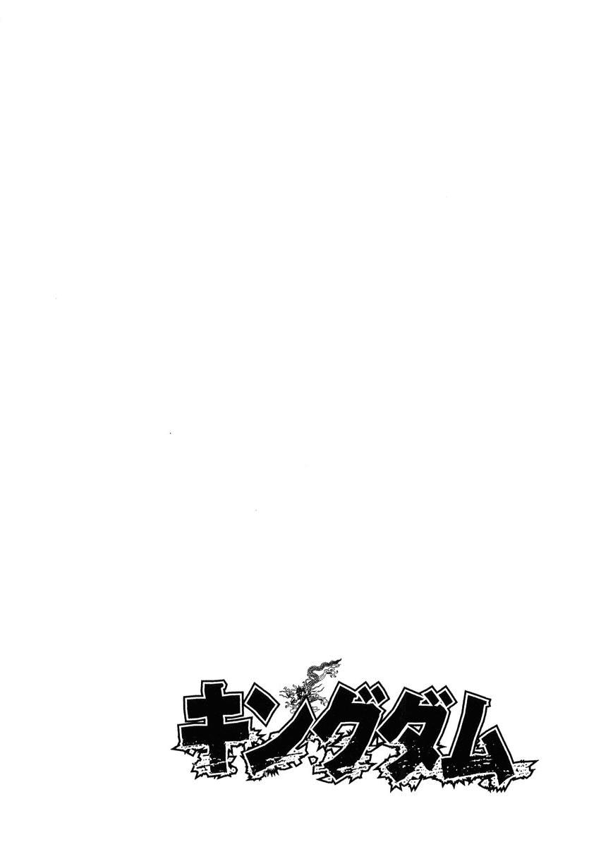 Манга Царство / Kingdom  - Том 1 Глава 1 Страница 8