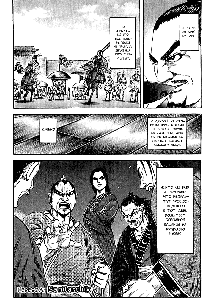 Манга Царство / Kingdom  - Том 10 Глава 100 Страница 19