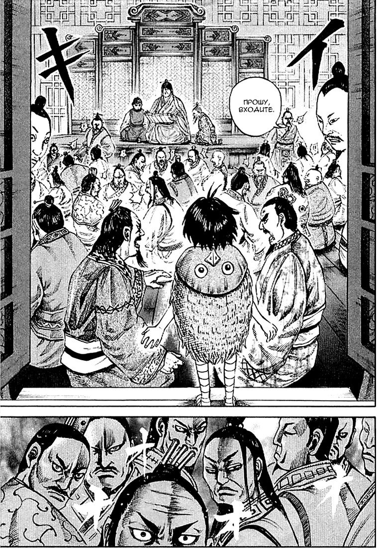 Манга Царство / Kingdom  - Том 10 Глава 102 Страница 17