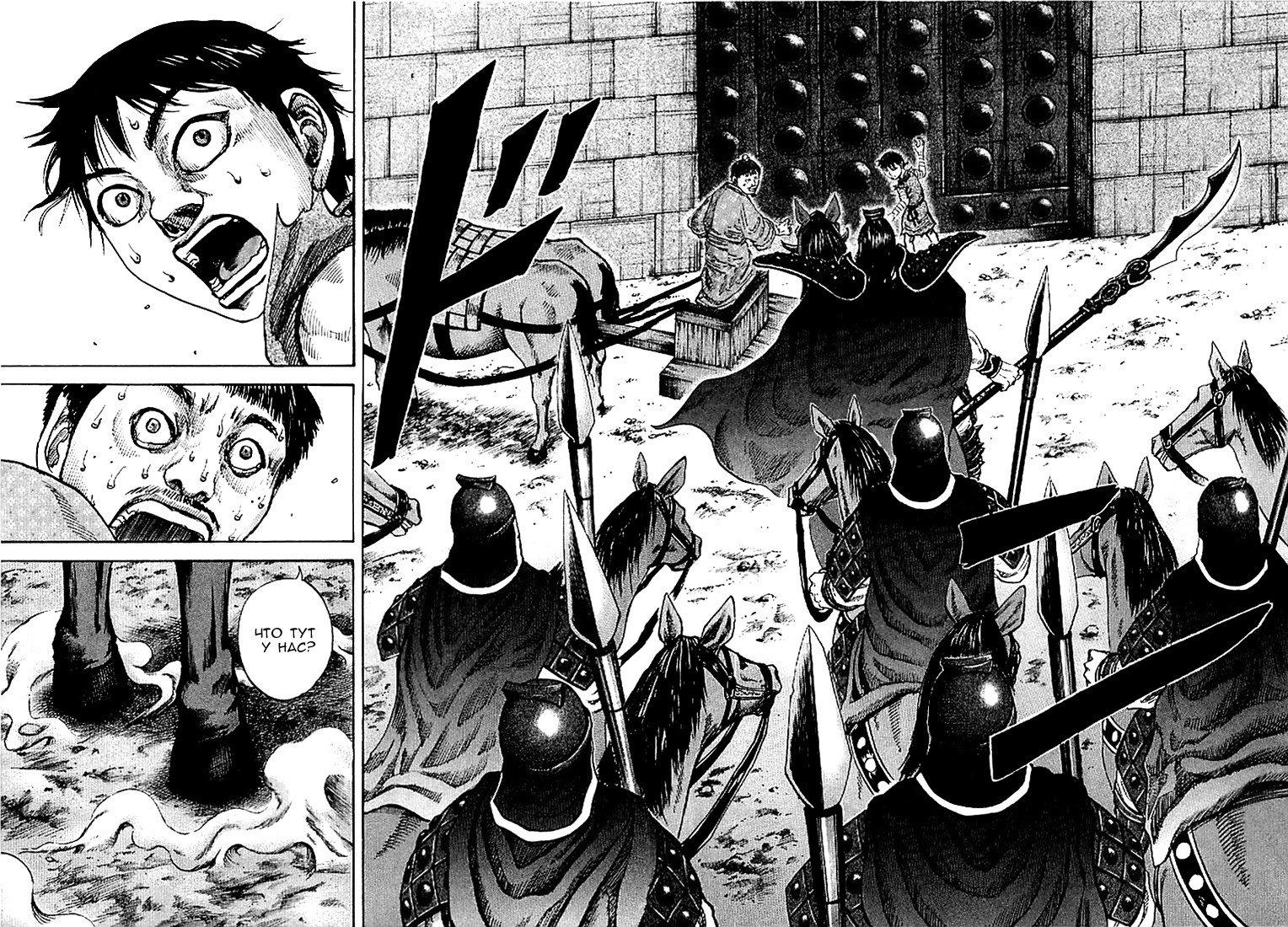 Манга Царство / Kingdom  - Том 10 Глава 105 Страница 6