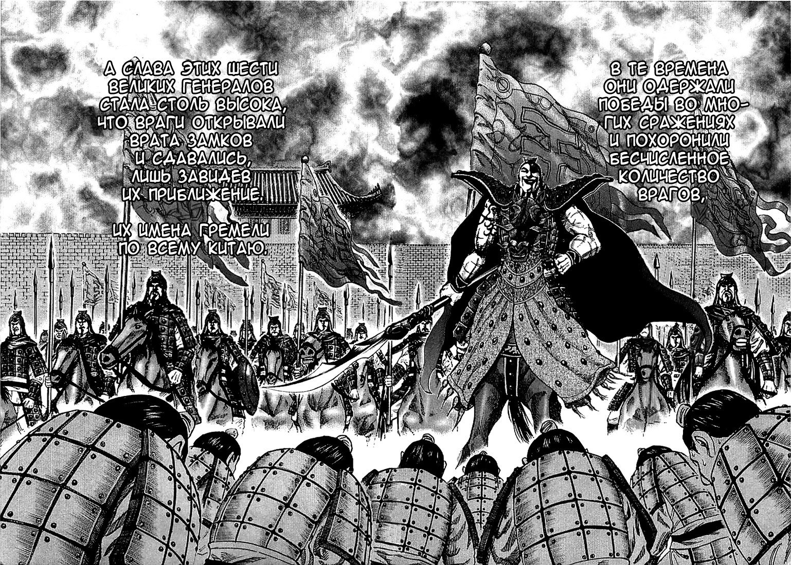 Манга Царство / Kingdom  - Том 10 Глава 106 Страница 8
