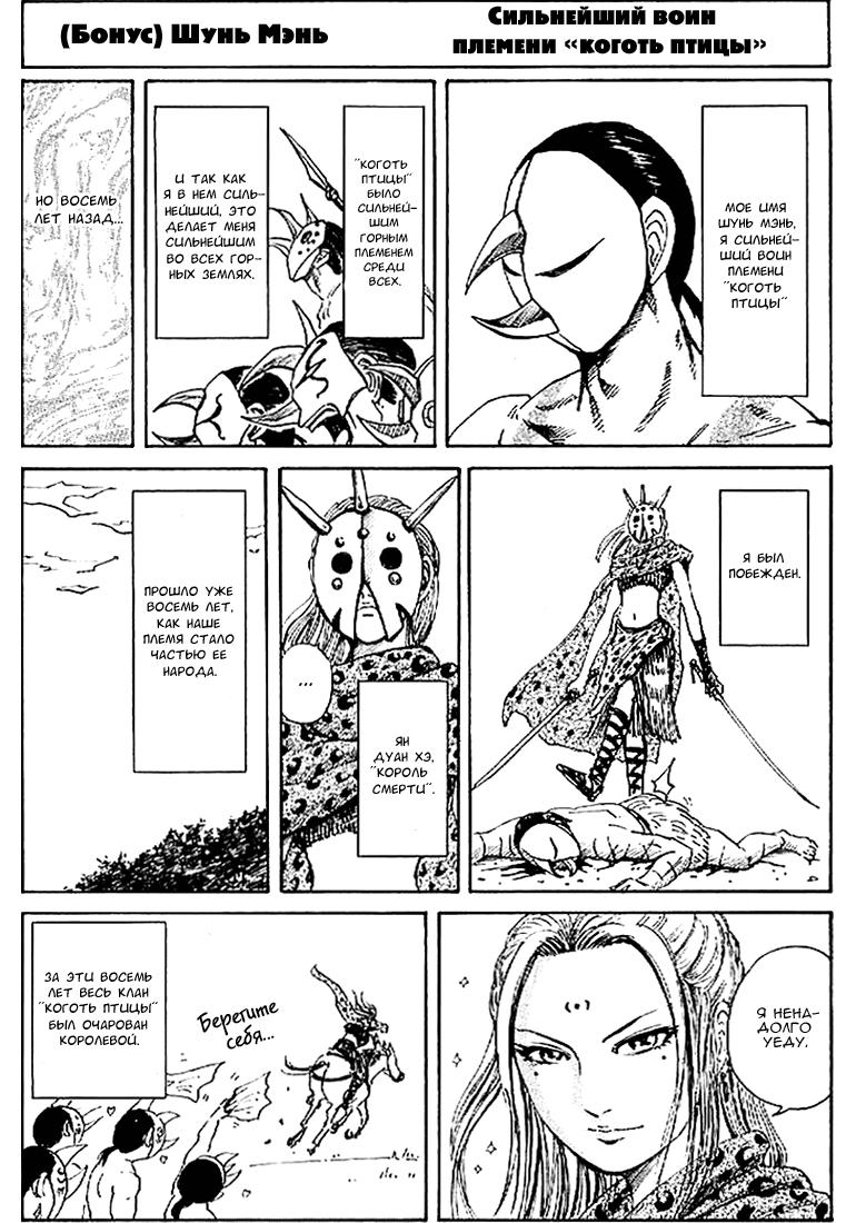 Манга Царство / Kingdom  - Том 10 Глава 107 Страница 18