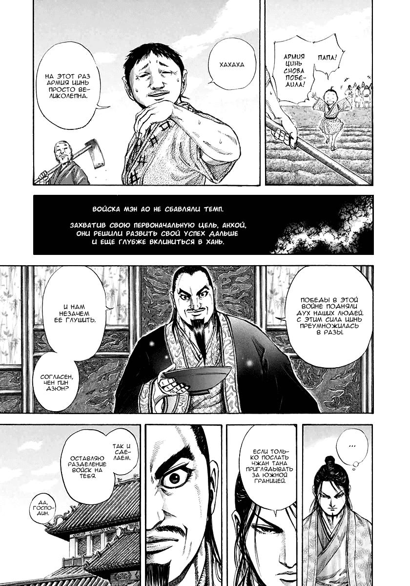 Манга Царство / Kingdom  - Том 11 Глава 108 Страница 14
