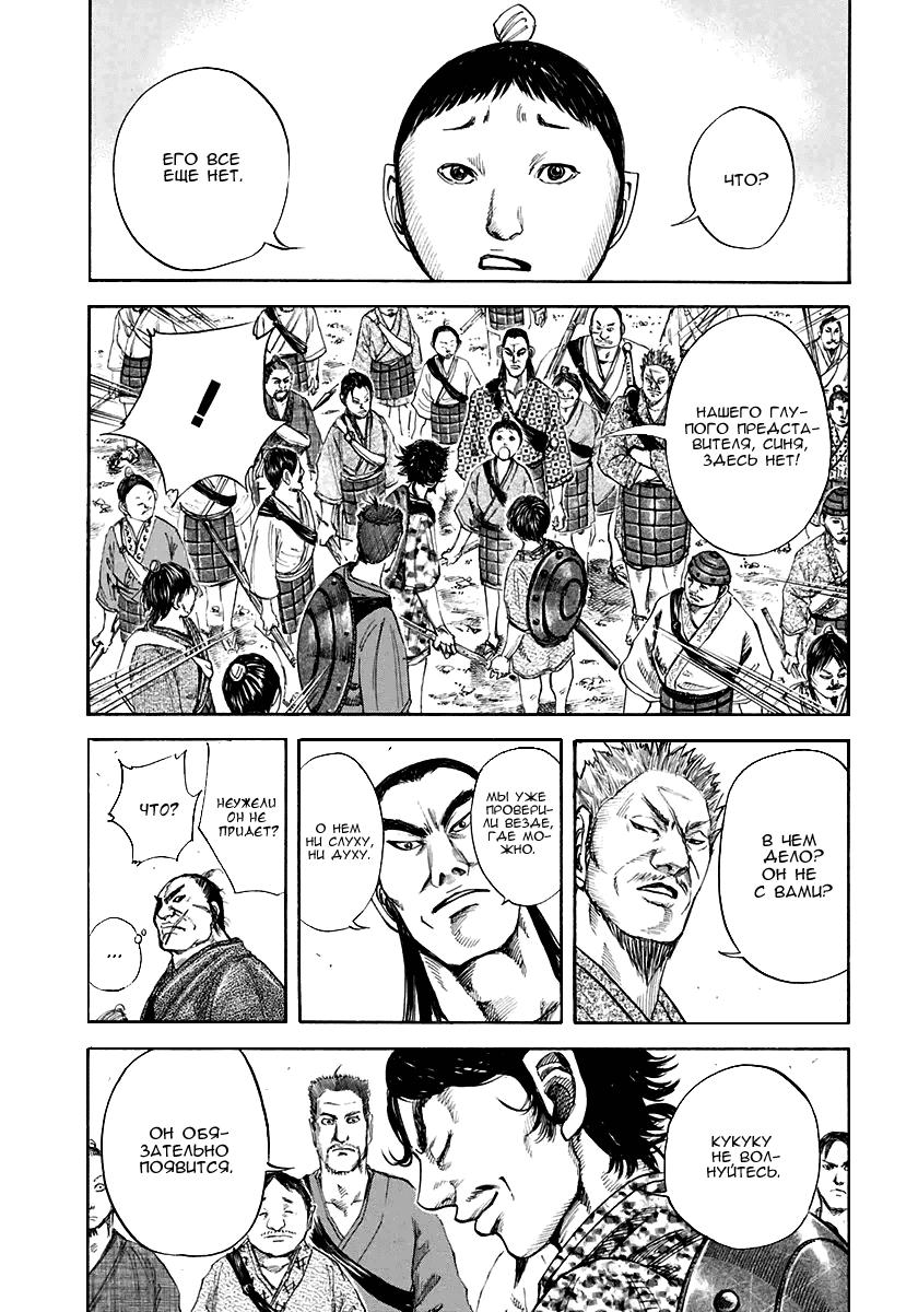 Манга Царство / Kingdom  - Том 11 Глава 110 Страница 6