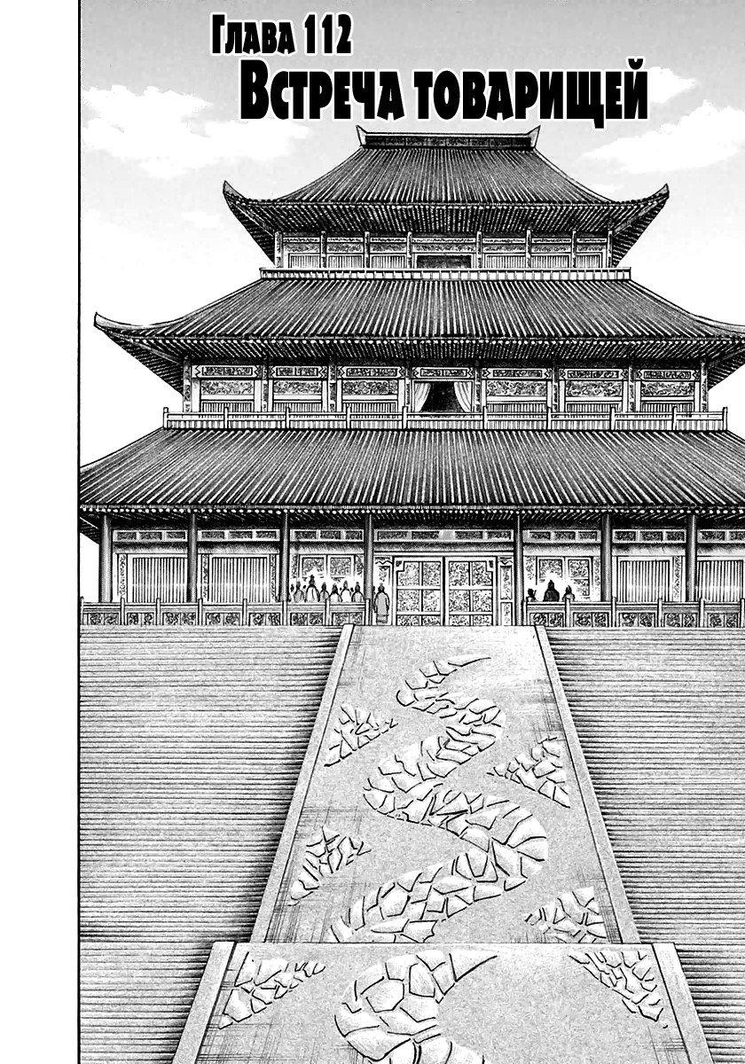 Манга Царство / Kingdom  - Том 11 Глава 112 Страница 2