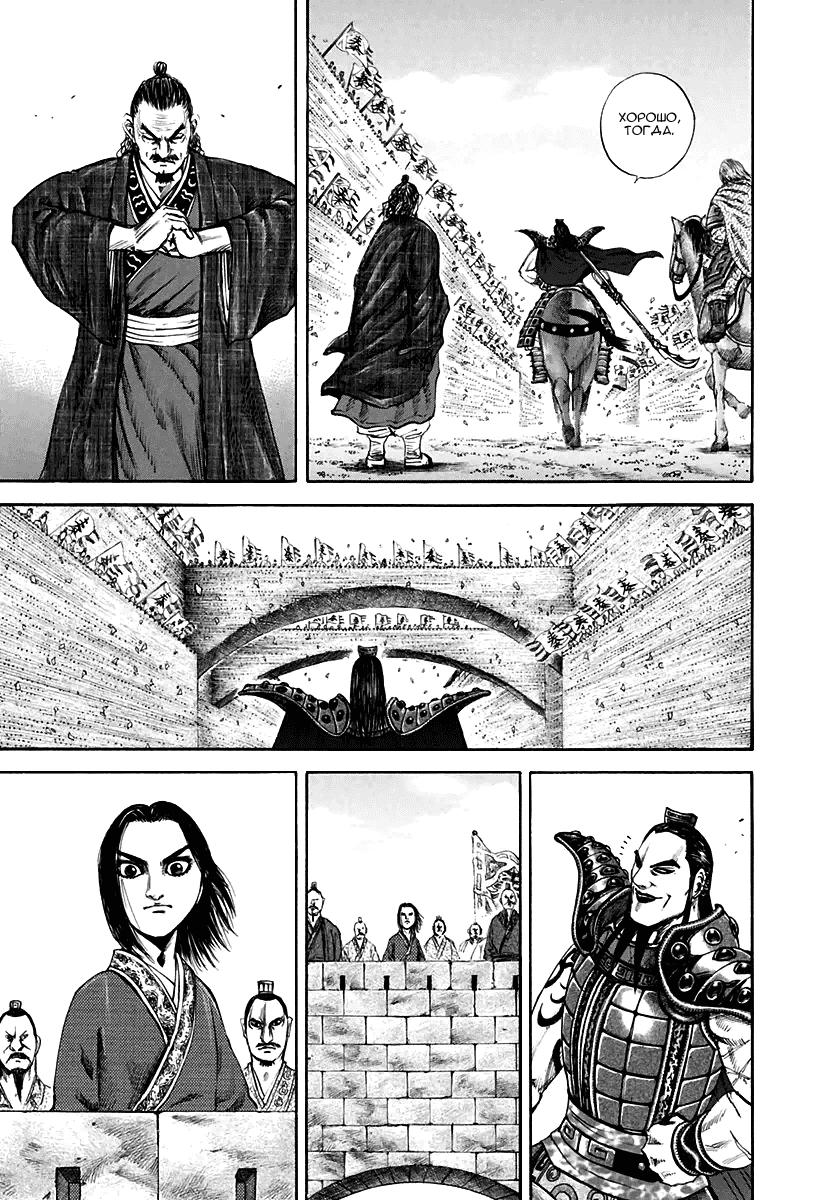 Манга Царство / Kingdom  - Том 11 Глава 114 Страница 7