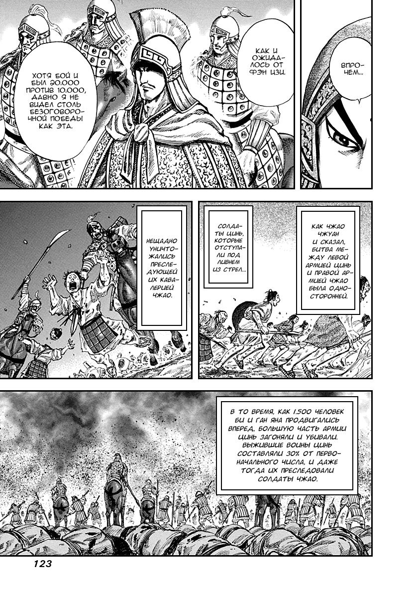 Манга Царство / Kingdom  - Том 12 Глава 125 Страница 7