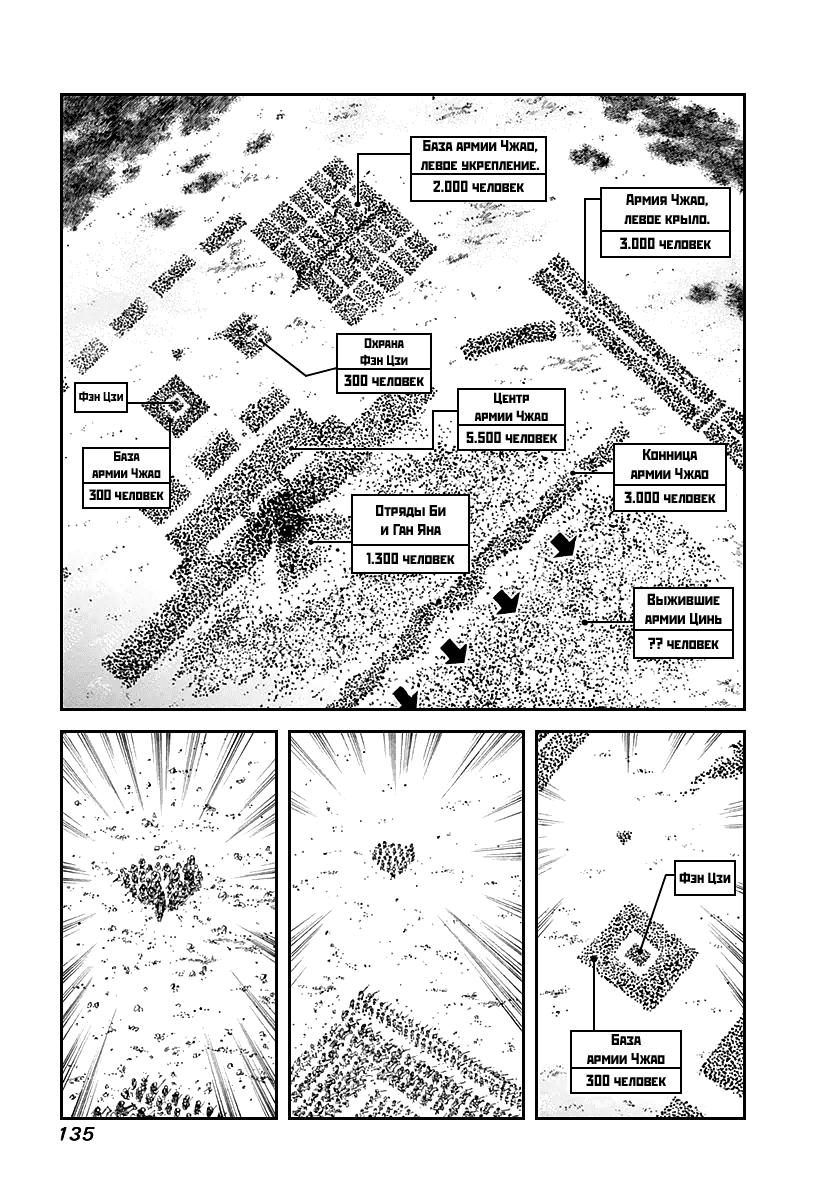 Манга Царство / Kingdom  - Том 12 Глава 126 Страница 1