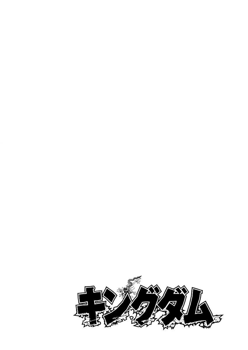 Манга Царство / Kingdom  - Том 2 Глава 14 Страница 20