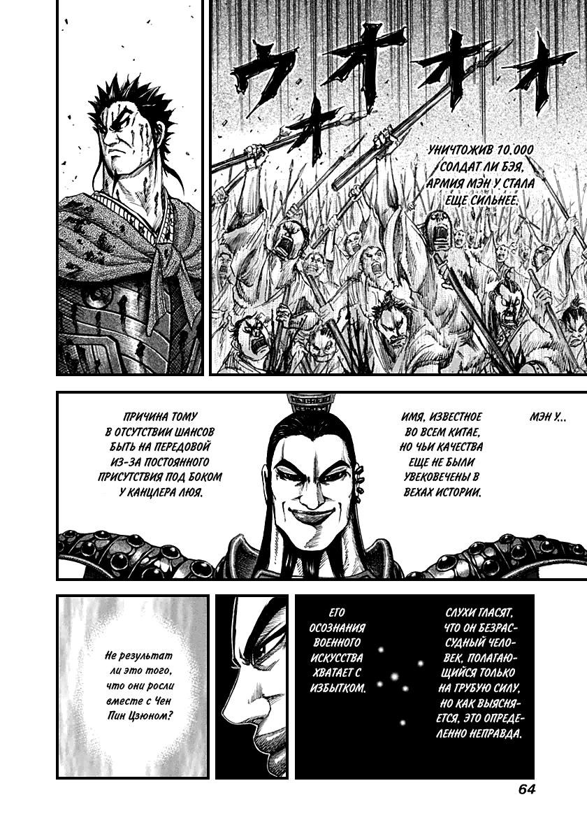 Манга Царство / Kingdom  - Том 13 Глава 133 Страница 5