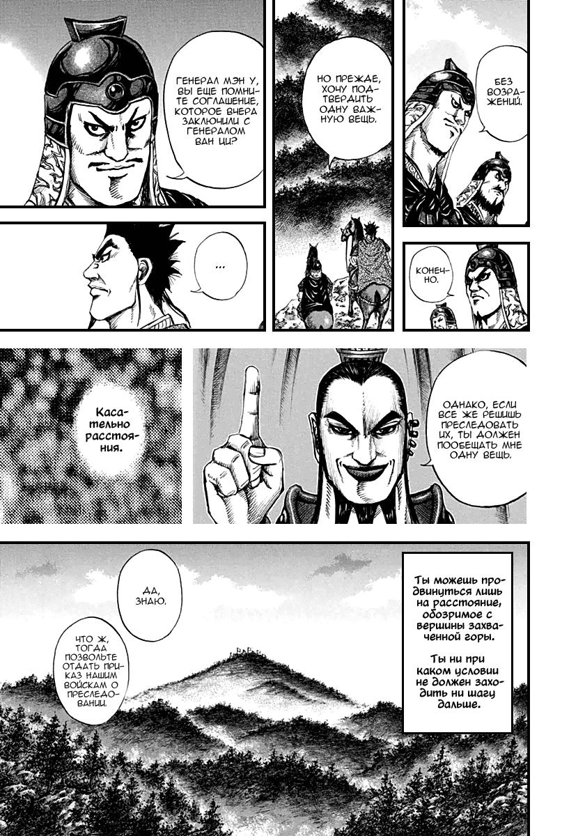 Манга Царство / Kingdom  - Том 13 Глава 136 Страница 11