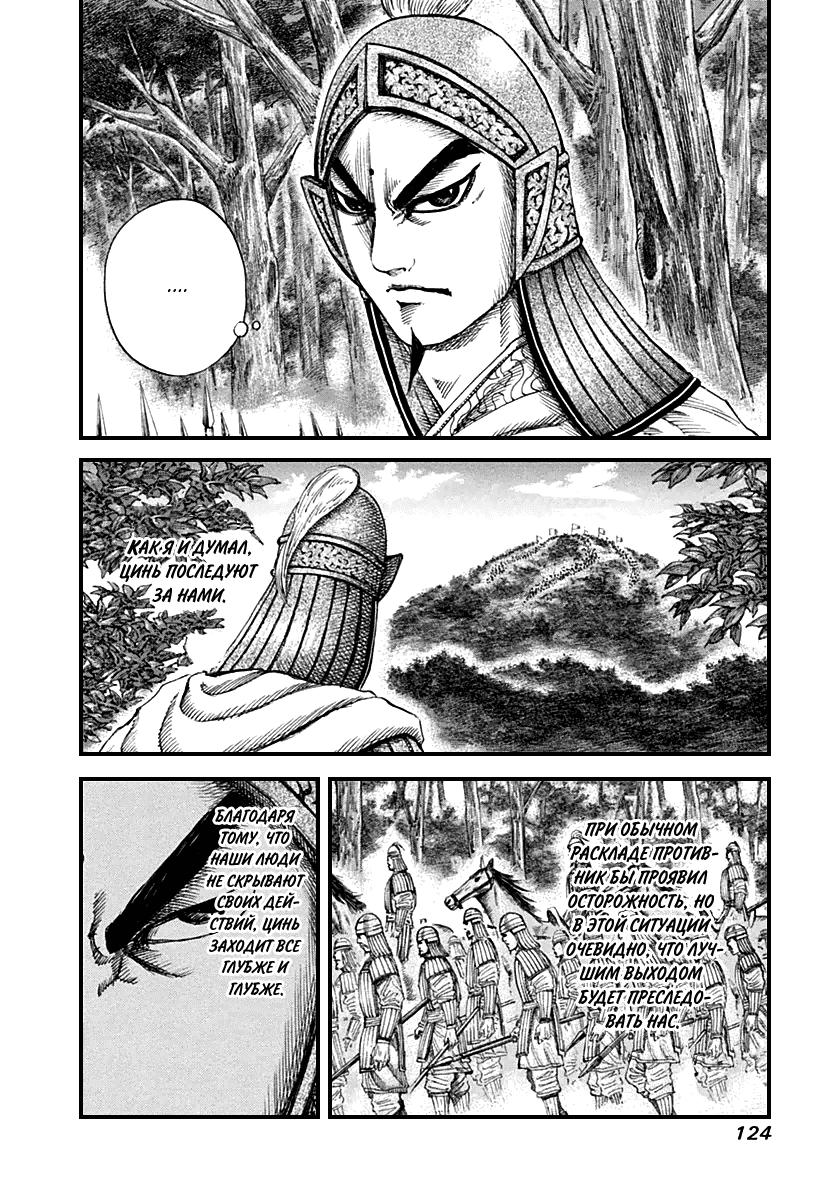 Манга Царство / Kingdom  - Том 13 Глава 136 Страница 12