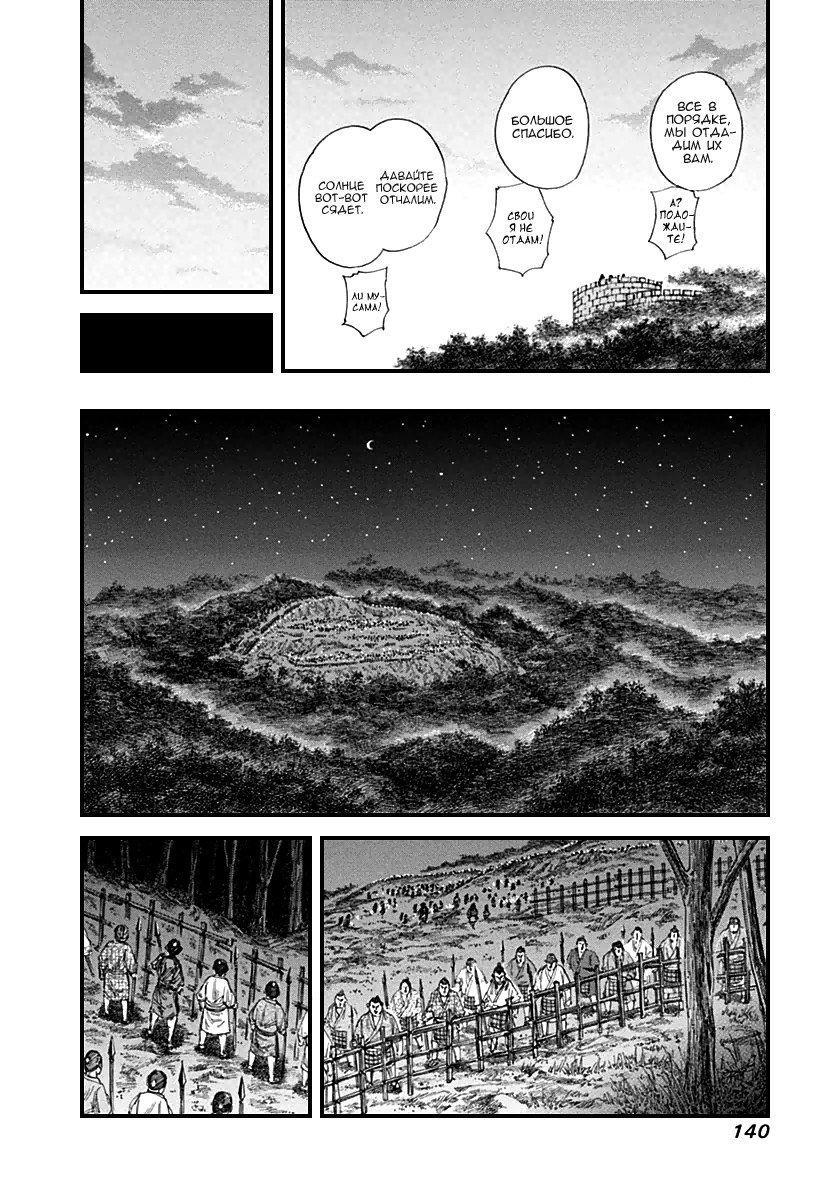 Манга Царство / Kingdom  - Том 13 Глава 137 Страница 10