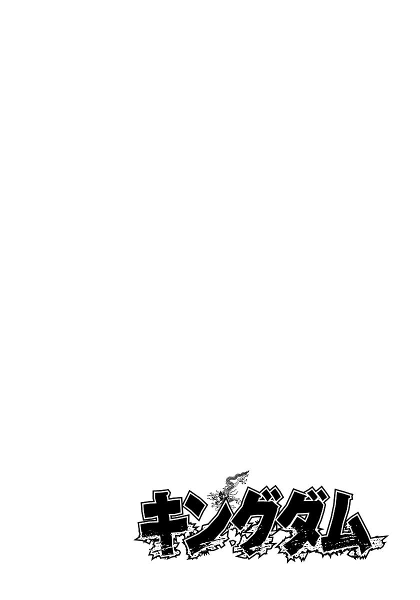 Манга Царство / Kingdom  - Том 14 Глава 141 Страница 5