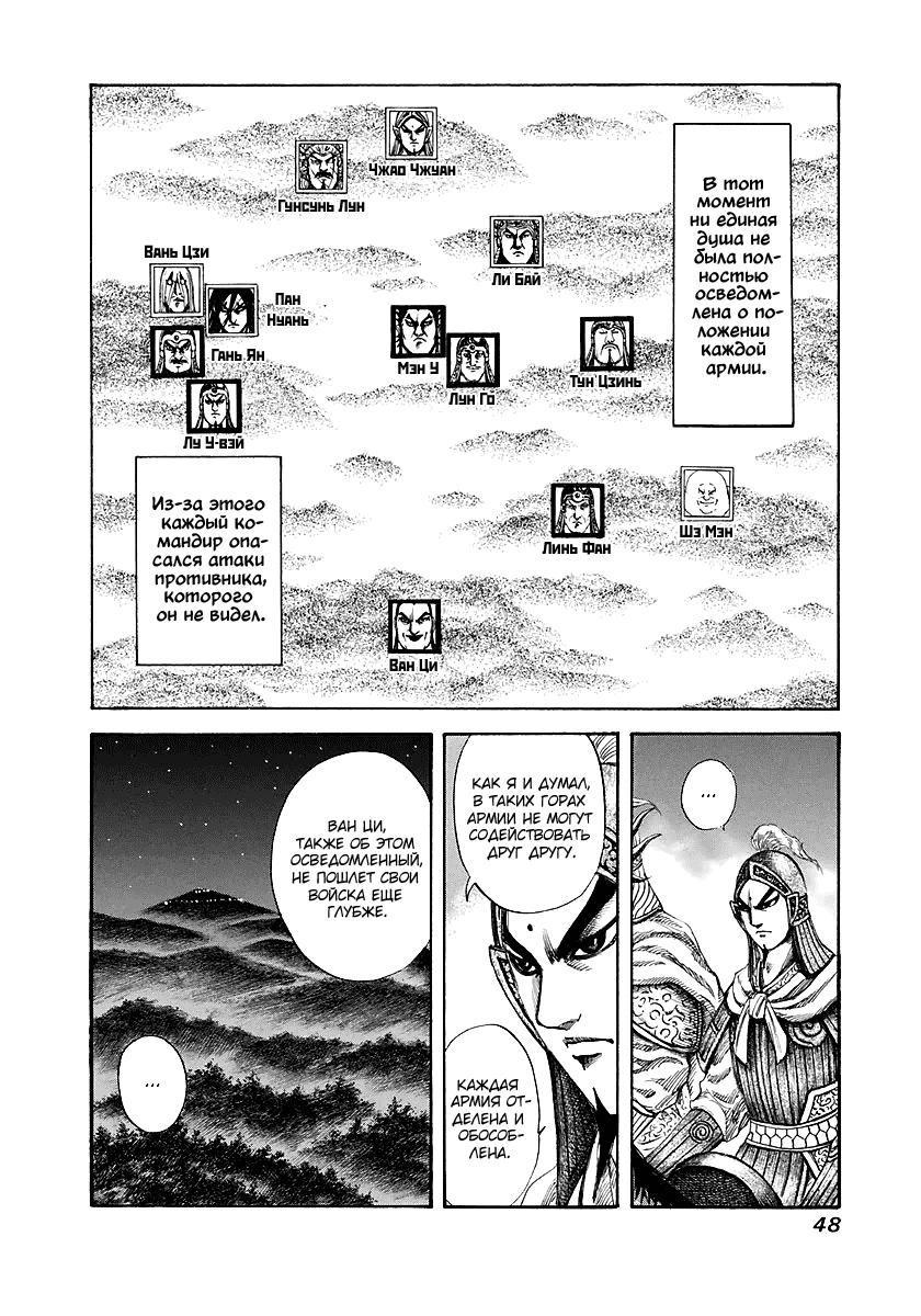 Манга Царство / Kingdom  - Том 14 Глава 143 Страница 6