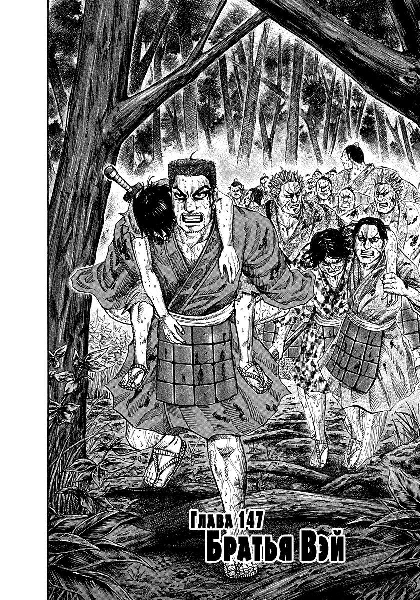 Манга Царство / Kingdom  - Том 14 Глава 147 Страница 2
