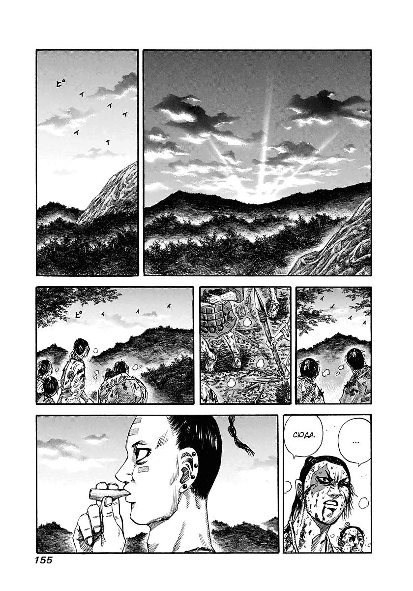 Манга Царство / Kingdom  - Том 14 Глава 149 Страница 1
