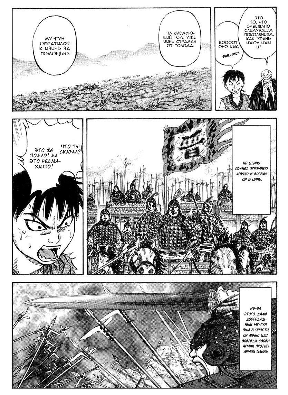 Манга Царство / Kingdom  - Том 2 Глава 16 Страница 13