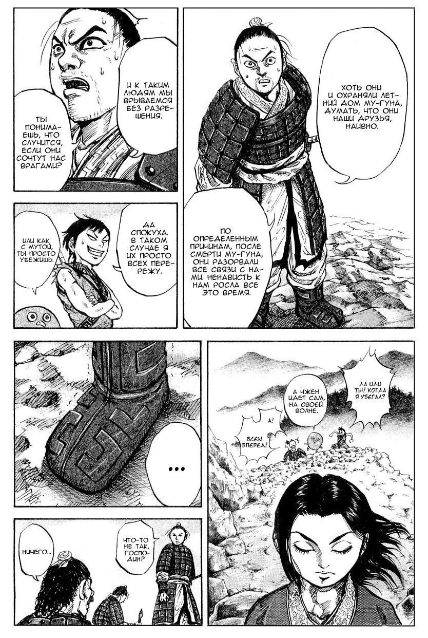 Манга Царство / Kingdom  - Том 2 Глава 16 Страница 18