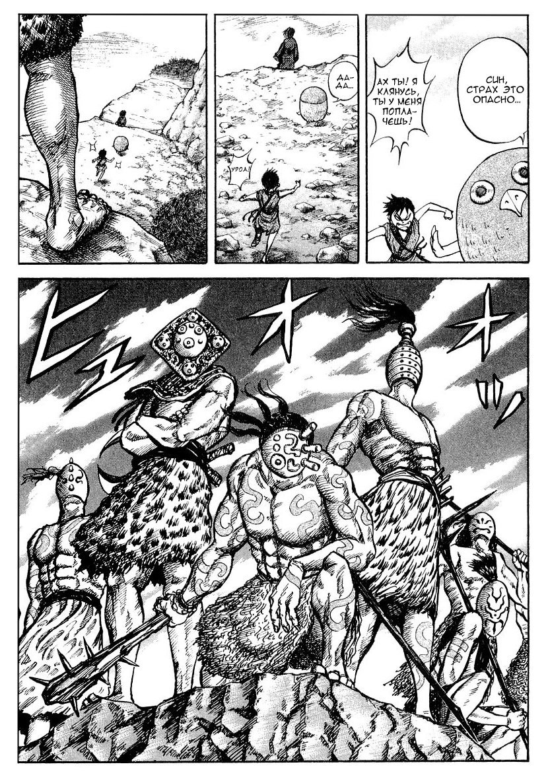 Манга Царство / Kingdom  - Том 2 Глава 16 Страница 19