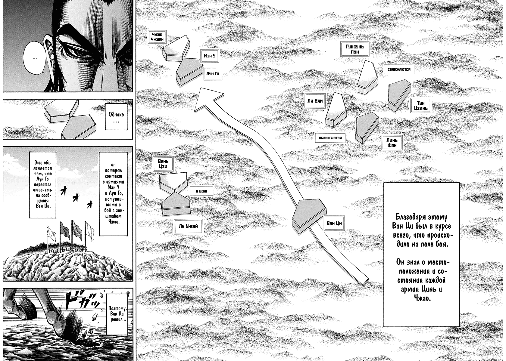 Манга Царство / Kingdom  - Том 15 Глава 153 Страница 10