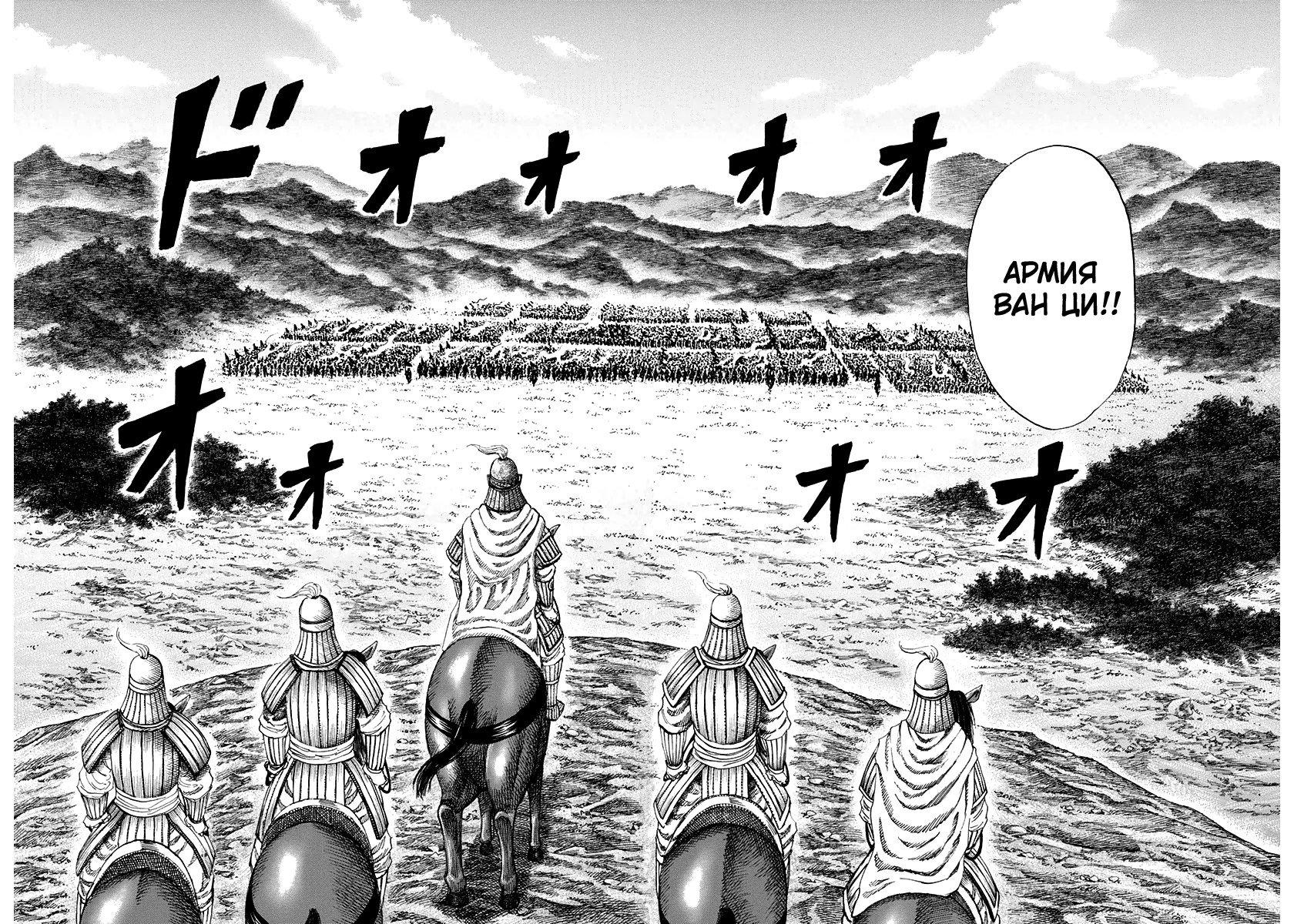Манга Царство / Kingdom  - Том 15 Глава 153 Страница 15