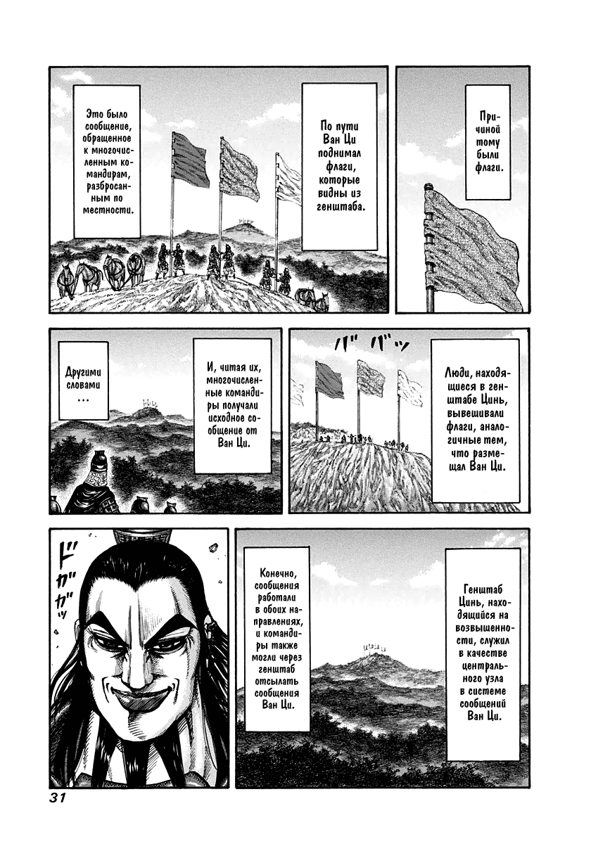 Манга Царство / Kingdom  - Том 15 Глава 153 Страница 9
