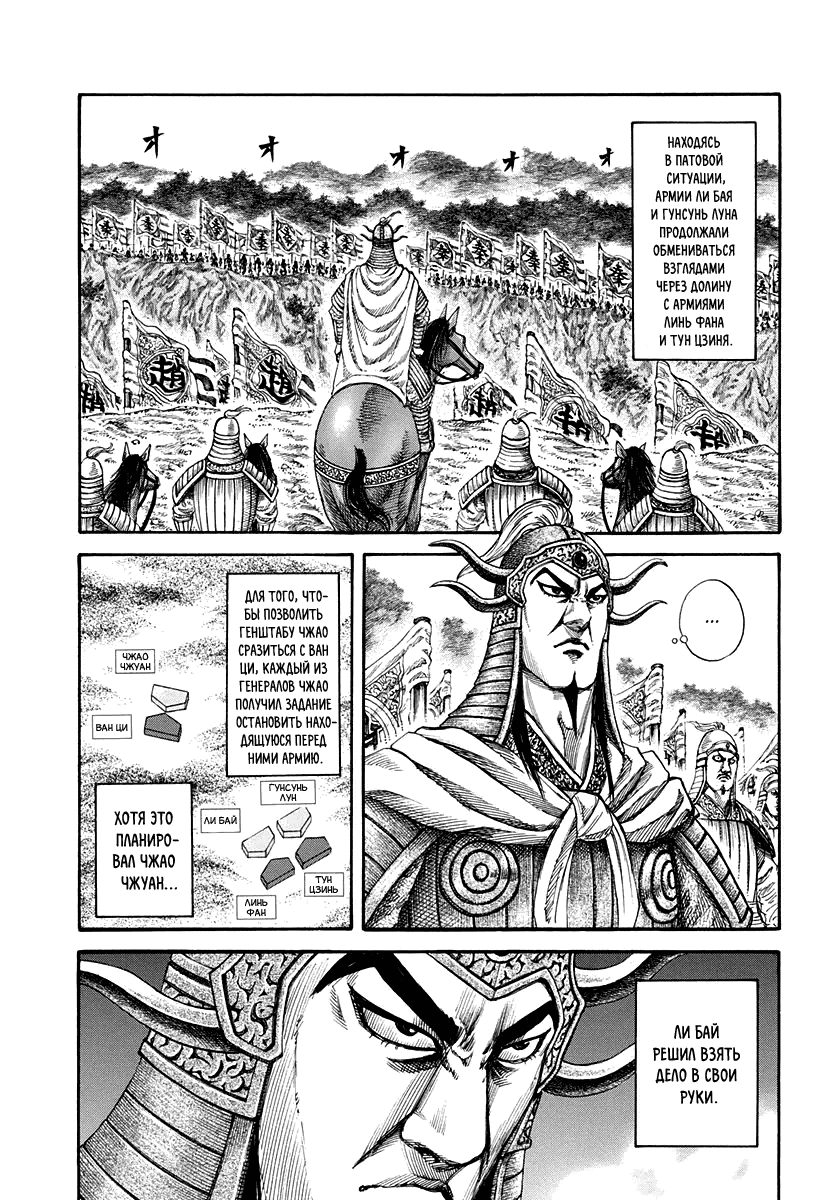 Манга Царство / Kingdom  - Том 15 Глава 155 Страница 2