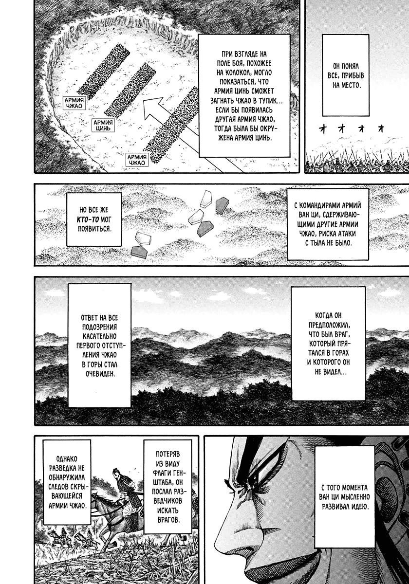 Манга Царство / Kingdom  - Том 15 Глава 159 Страница 15