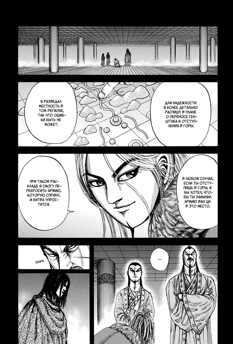 Манга Царство / Kingdom  - Том 15 Глава 159 Страница 8