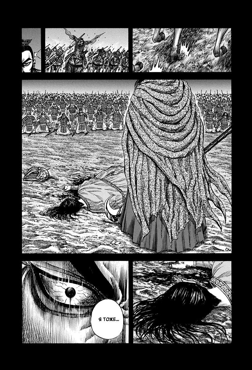 Манга Царство / Kingdom  - Том 15 Глава 160 Страница 16