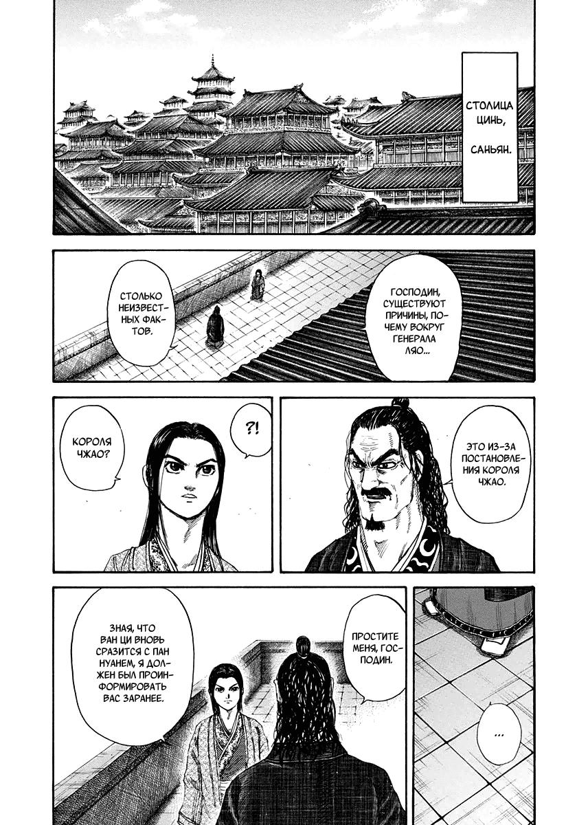 Манга Царство / Kingdom  - Том 15 Глава 162 Страница 16
