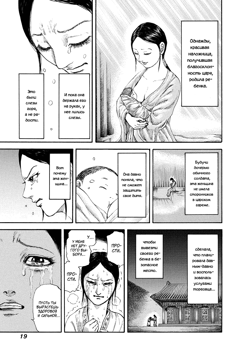 Манга Царство / Kingdom  - Том 16 Глава 163 Страница 19