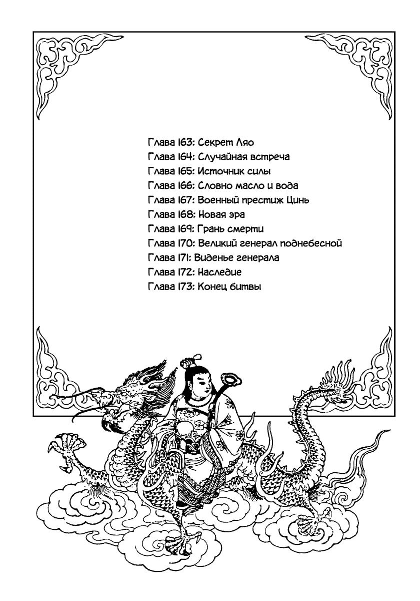 Манга Царство / Kingdom  - Том 16 Глава 163 Страница 3