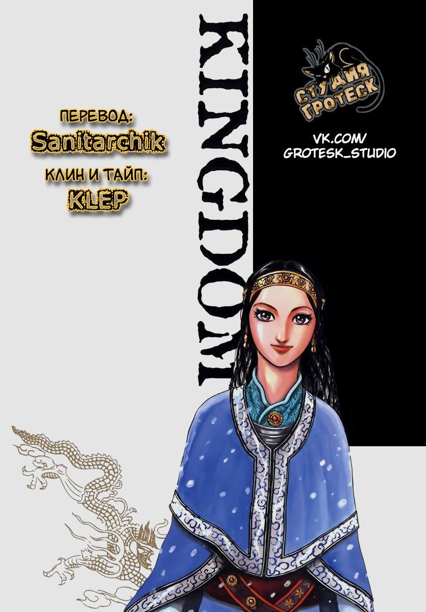 Манга Царство / Kingdom  - Том 16 Глава 165 Страница 19
