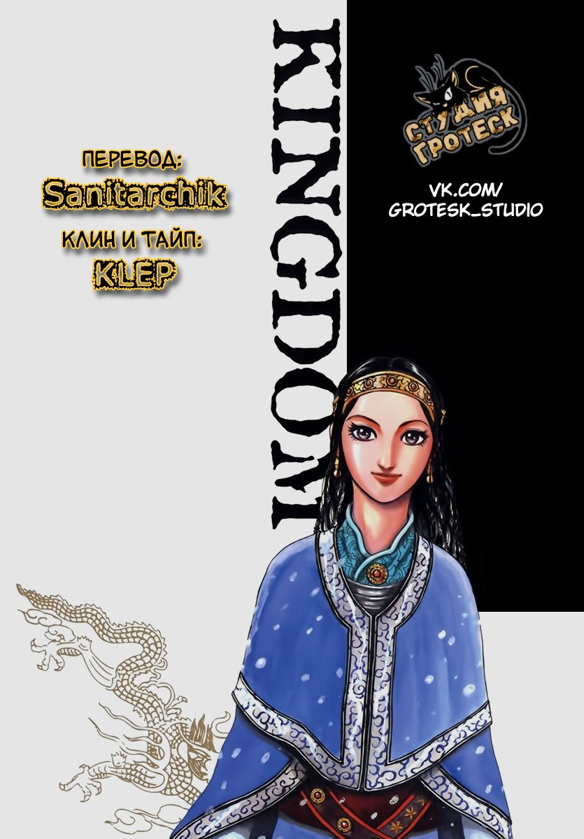 Манга Царство / Kingdom  - Том 16 Глава 166 Страница 18