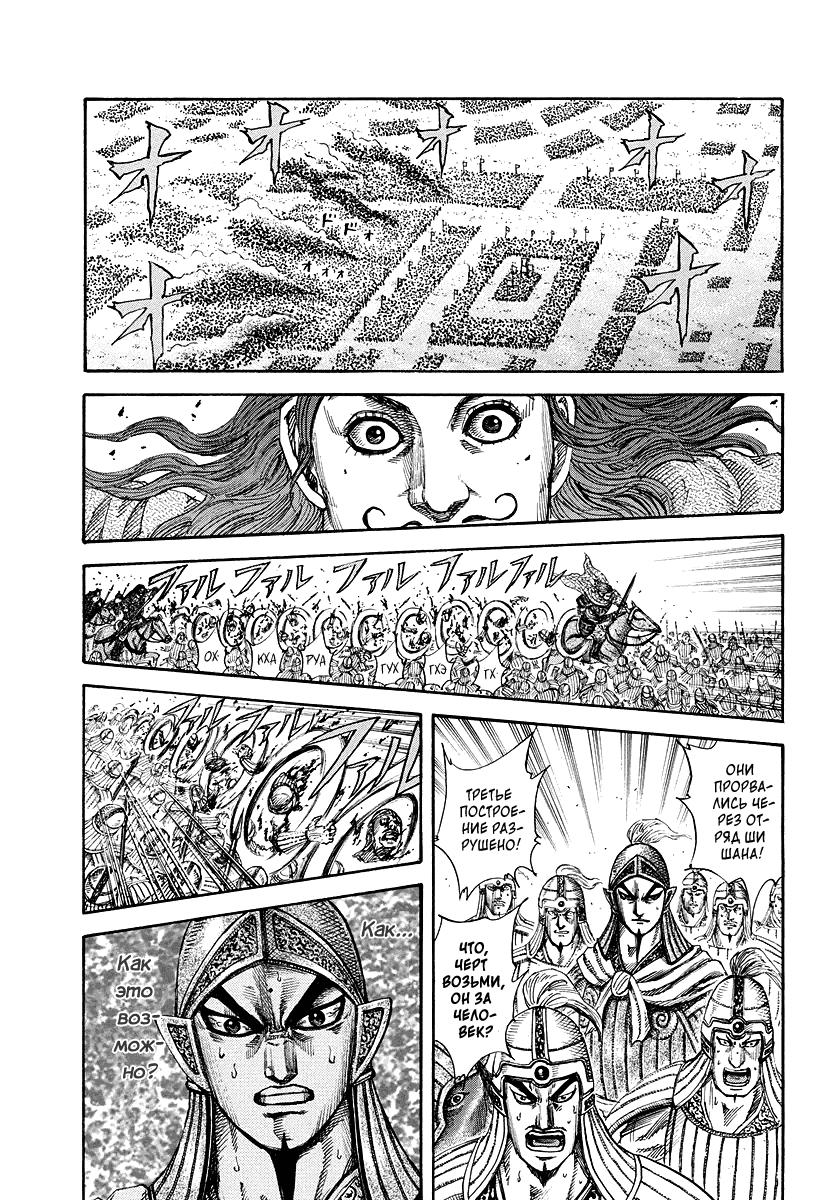 Манга Царство / Kingdom  - Том 16 Глава 166 Страница 6