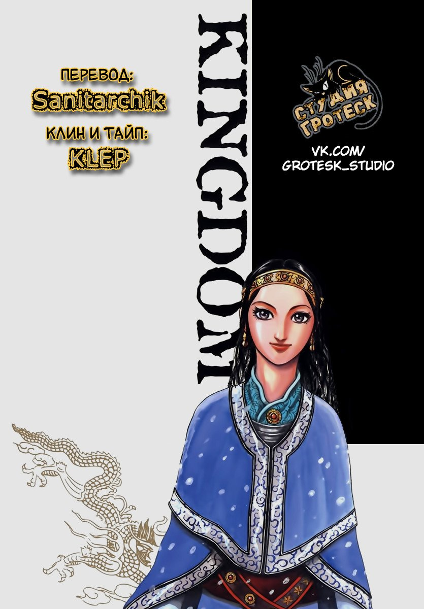 Манга Царство / Kingdom  - Том 16 Глава 167 Страница 18