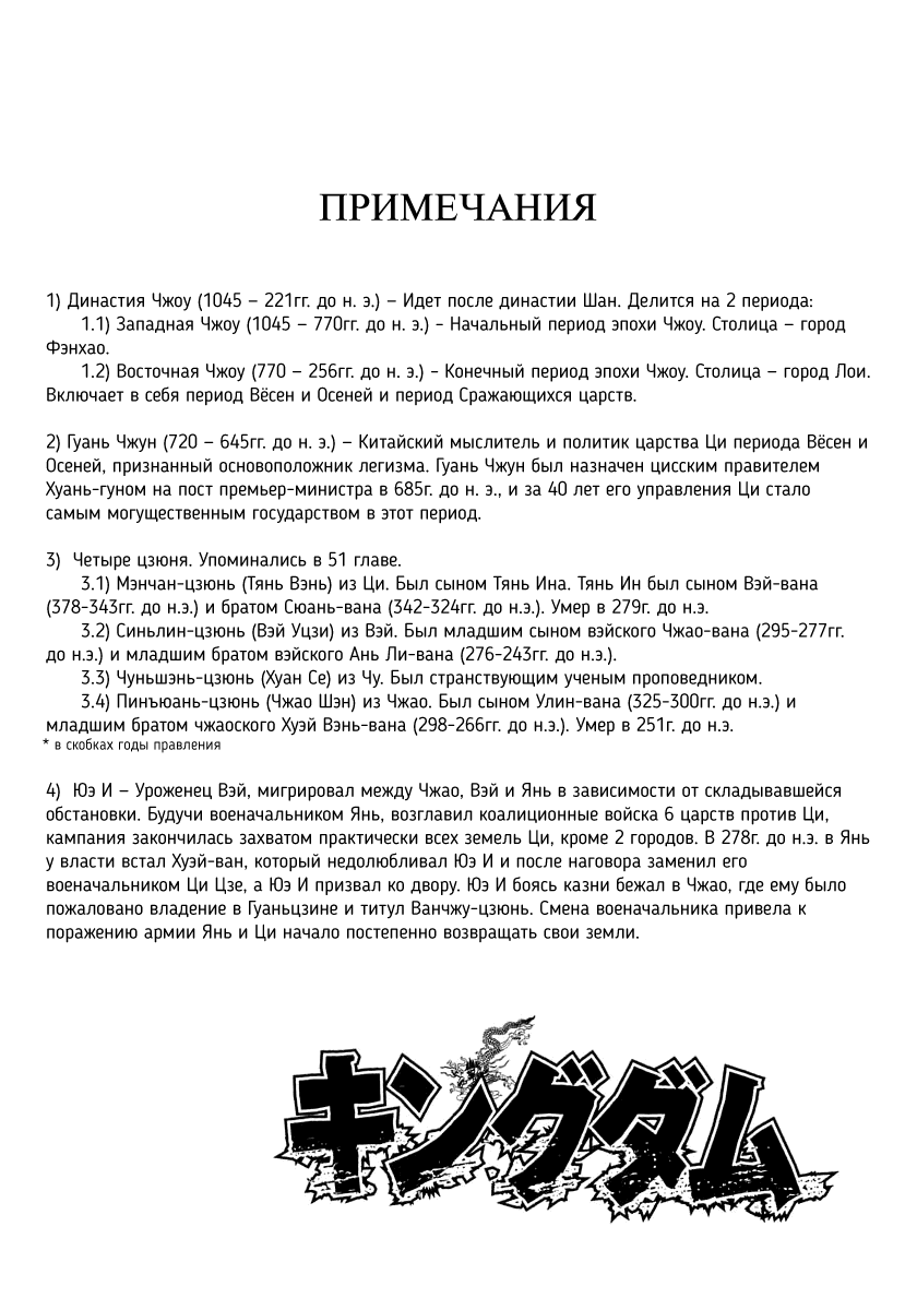 Манга Царство / Kingdom  - Том 16 Глава 168 Страница 18