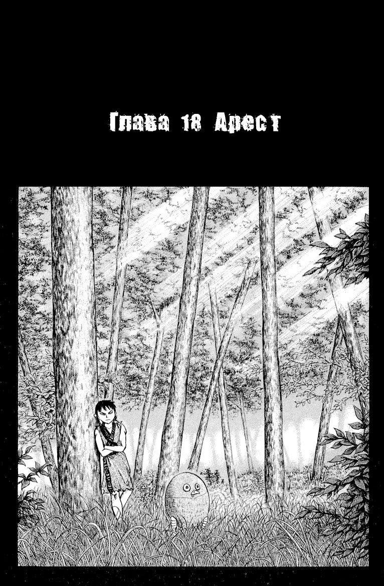 Манга Царство / Kingdom  - Том 2 Глава 18 Страница 2