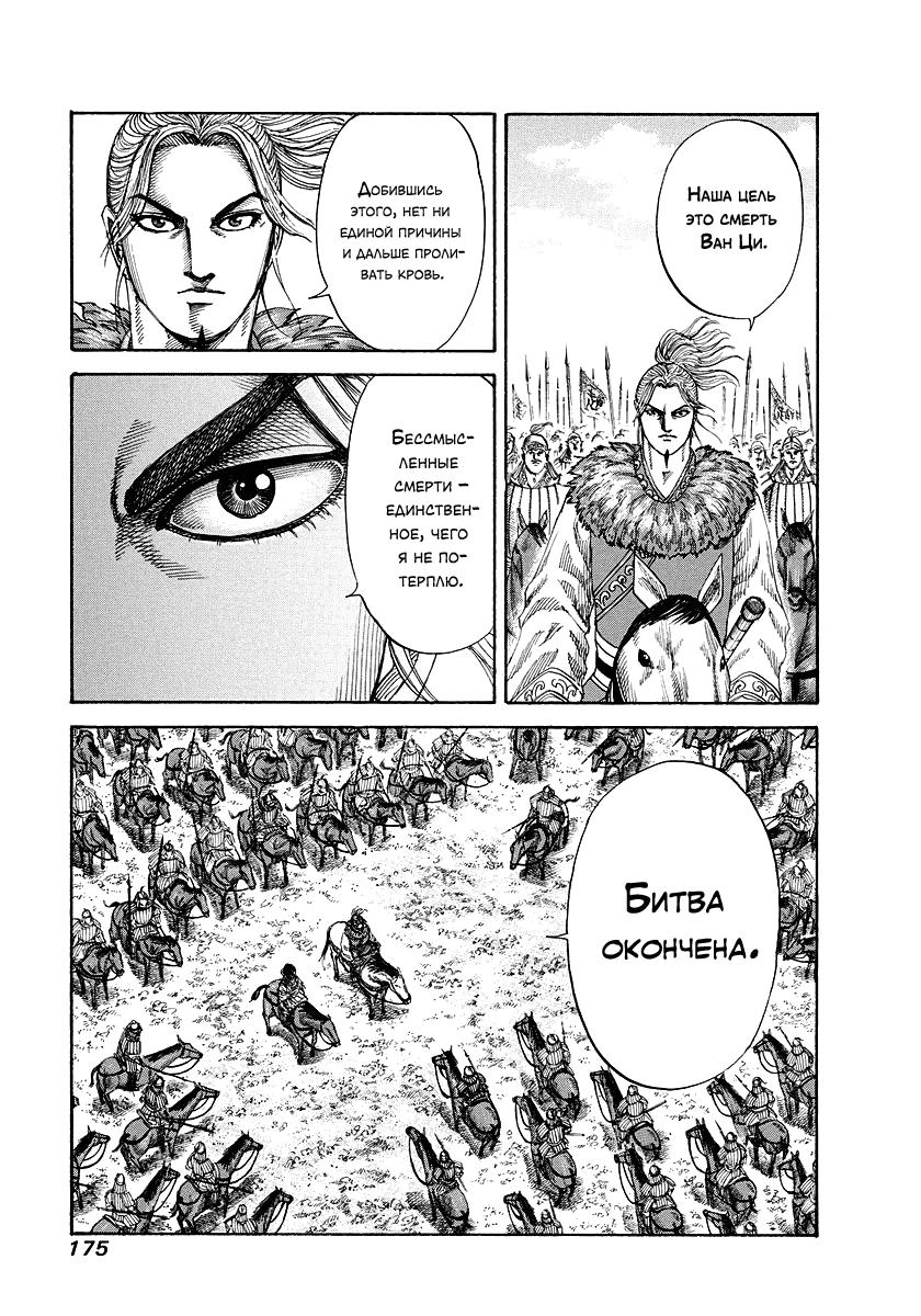 Манга Царство / Kingdom  - Том 16 Глава 172 Страница 7