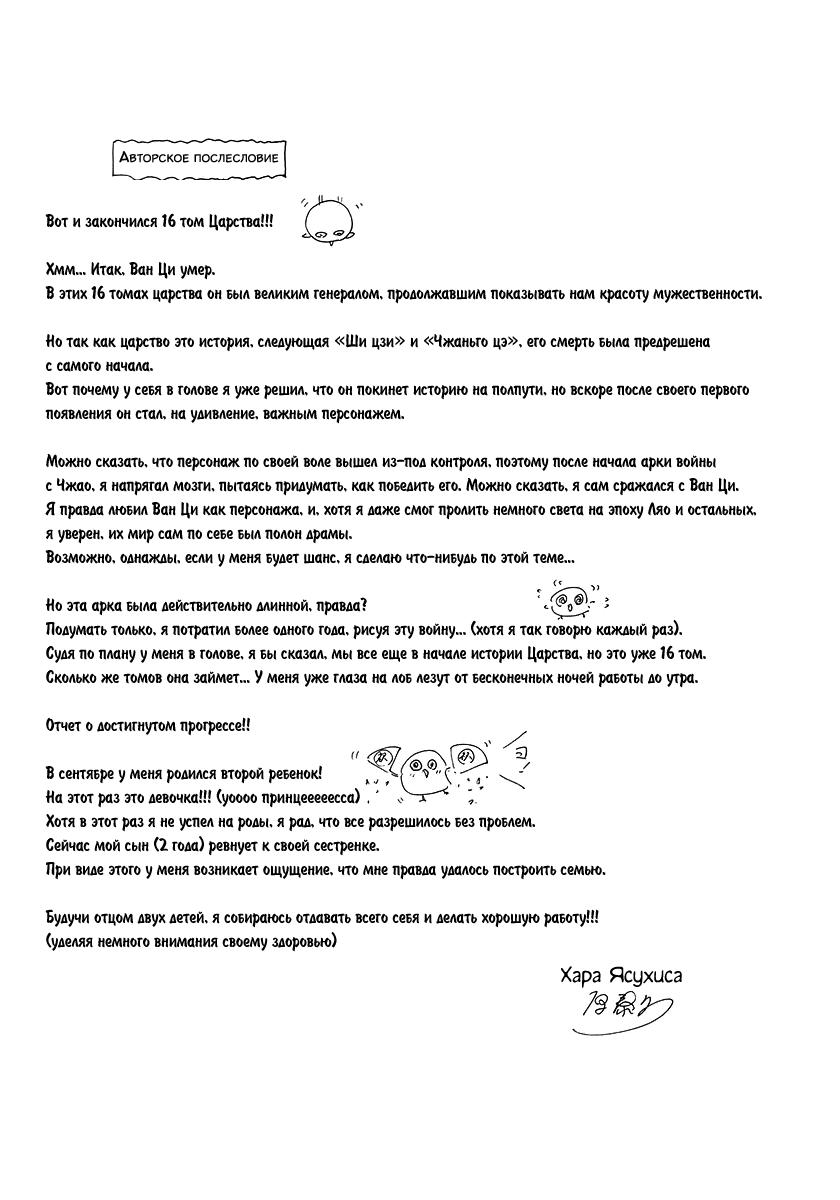 Манга Царство / Kingdom  - Том 16 Глава 173 Страница 19