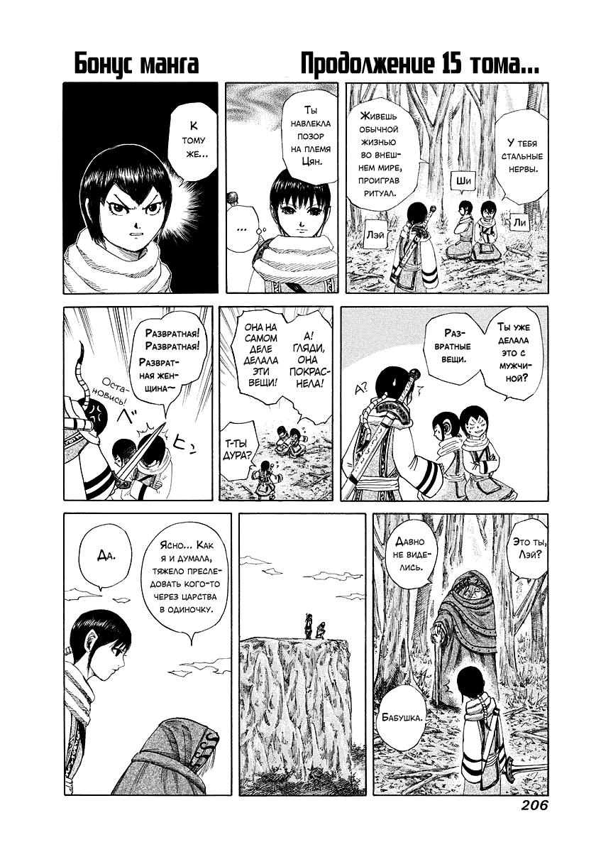 Манга Царство / Kingdom  - Том 16 Глава 173 Страница 20
