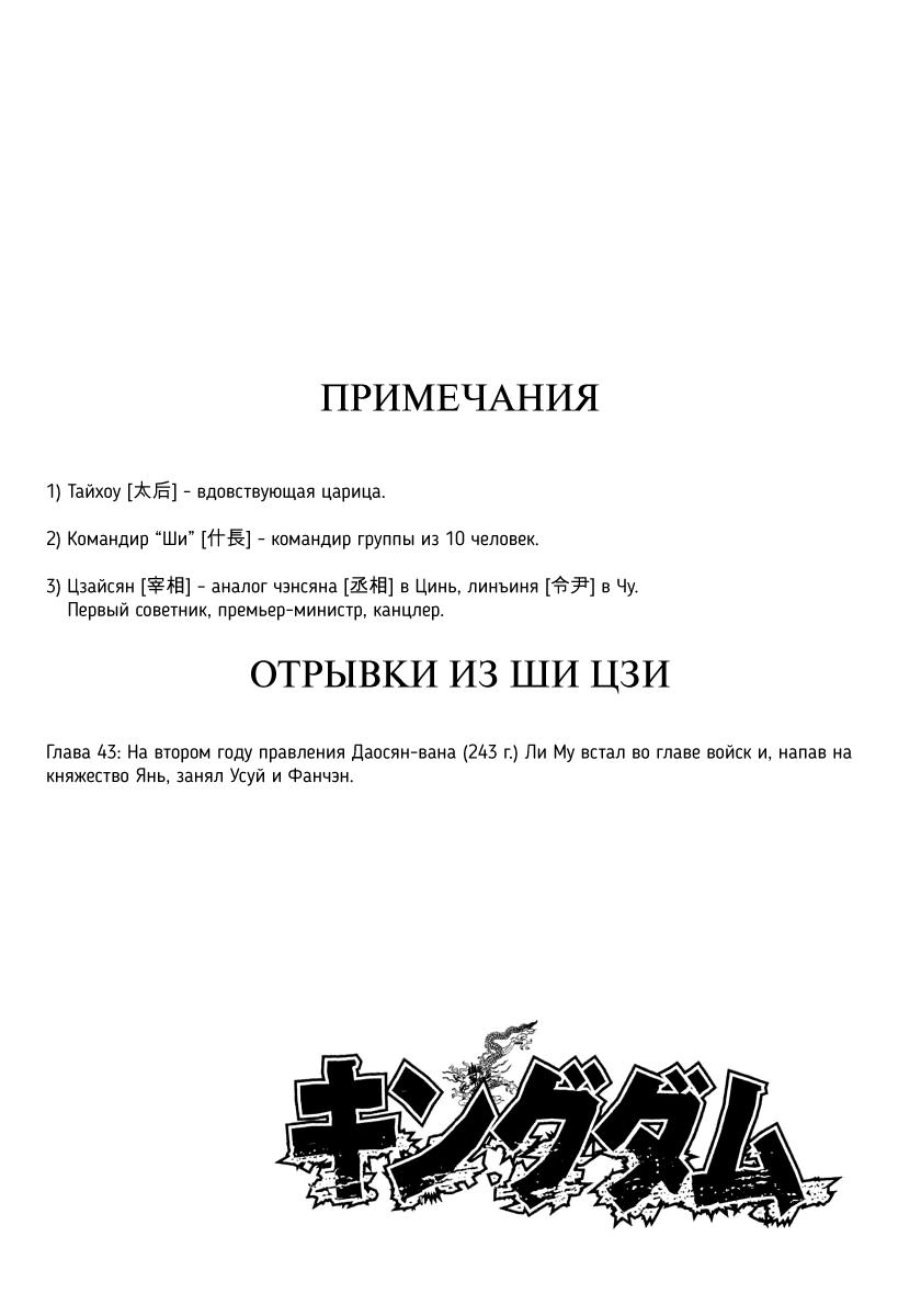 Манга Царство / Kingdom  - Том 17 Глава 174 Страница 23