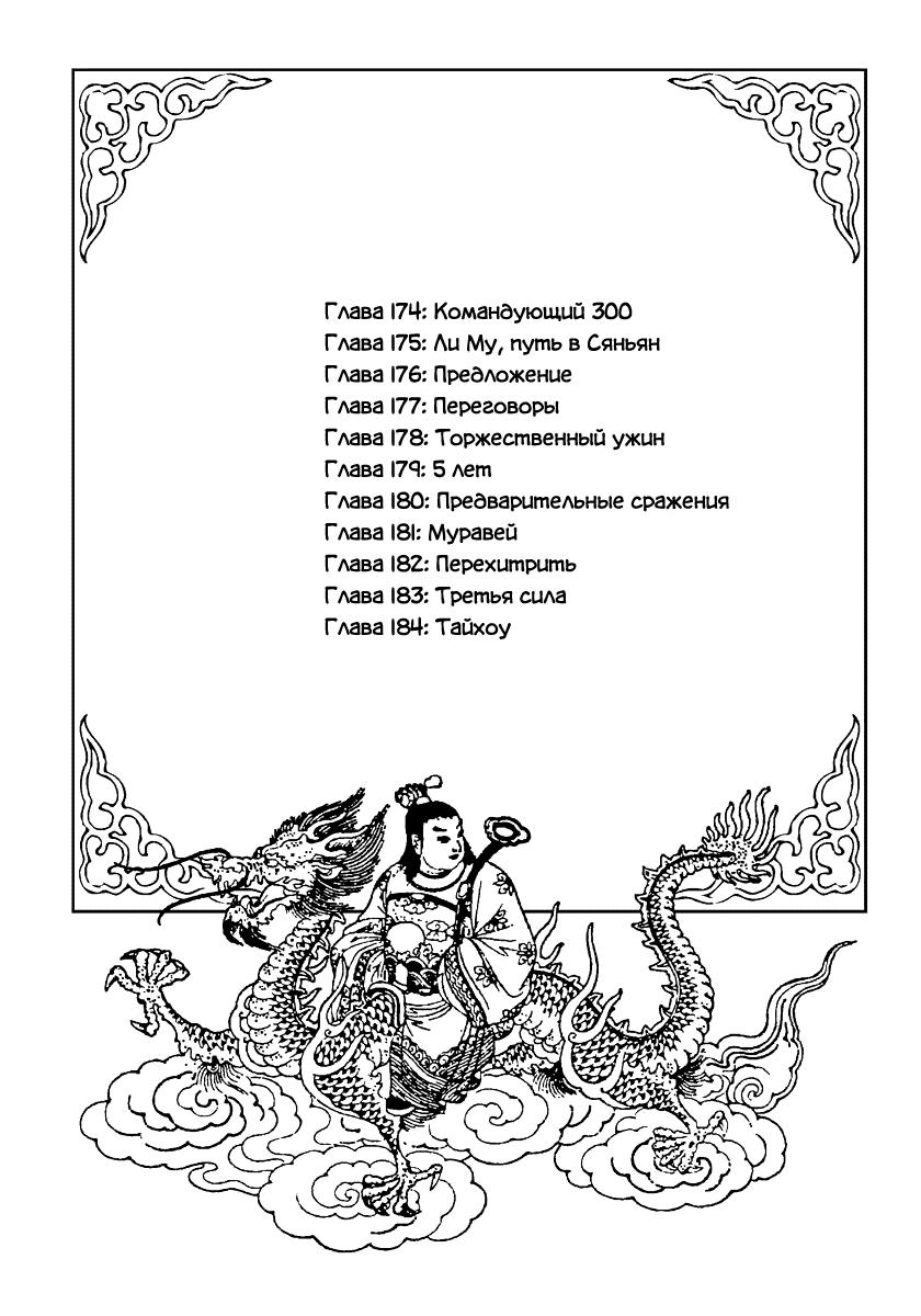 Манга Царство / Kingdom  - Том 17 Глава 174 Страница 3