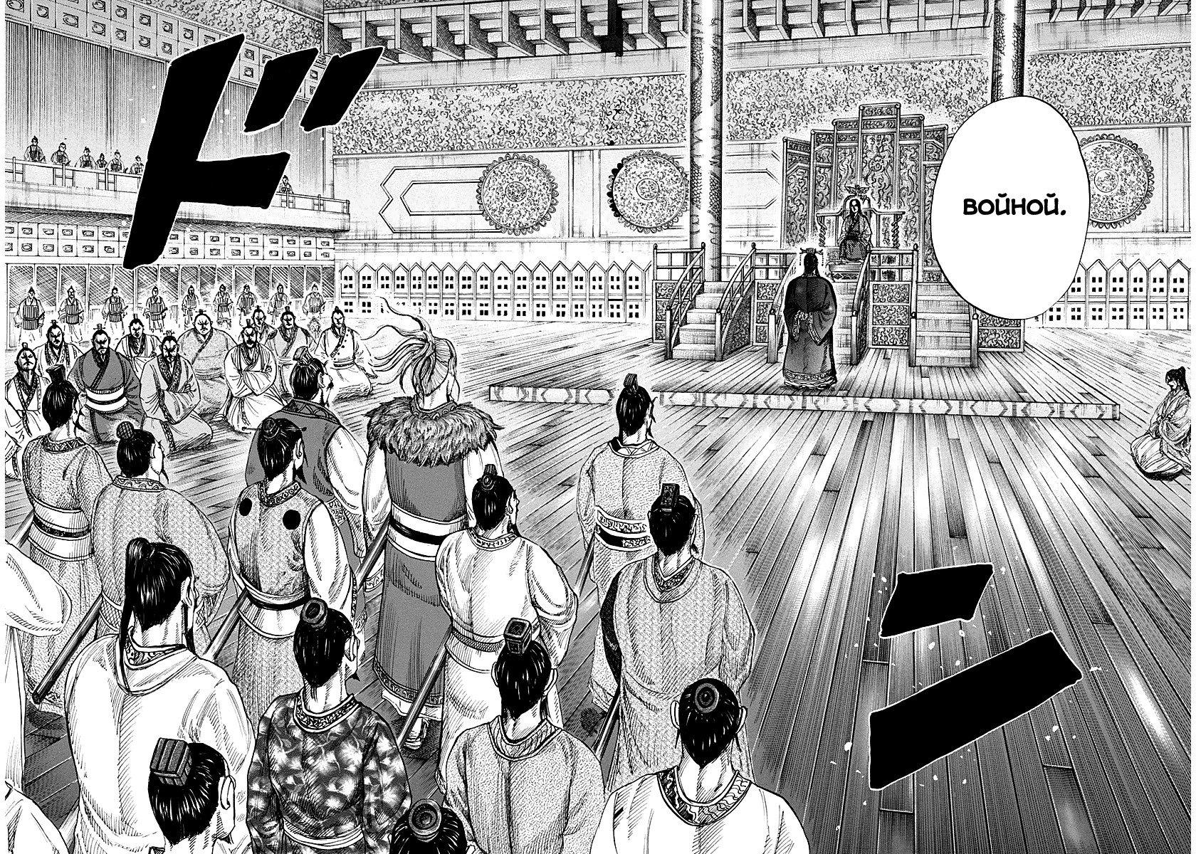 Манга Царство / Kingdom  - Том 17 Глава 175 Страница 17