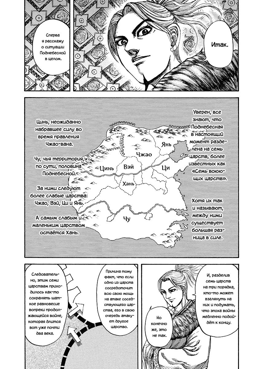 Манга Царство / Kingdom  - Том 17 Глава 176 Страница 14