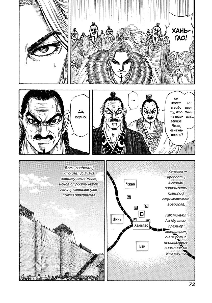 Манга Царство / Kingdom  - Том 17 Глава 177 Страница 10