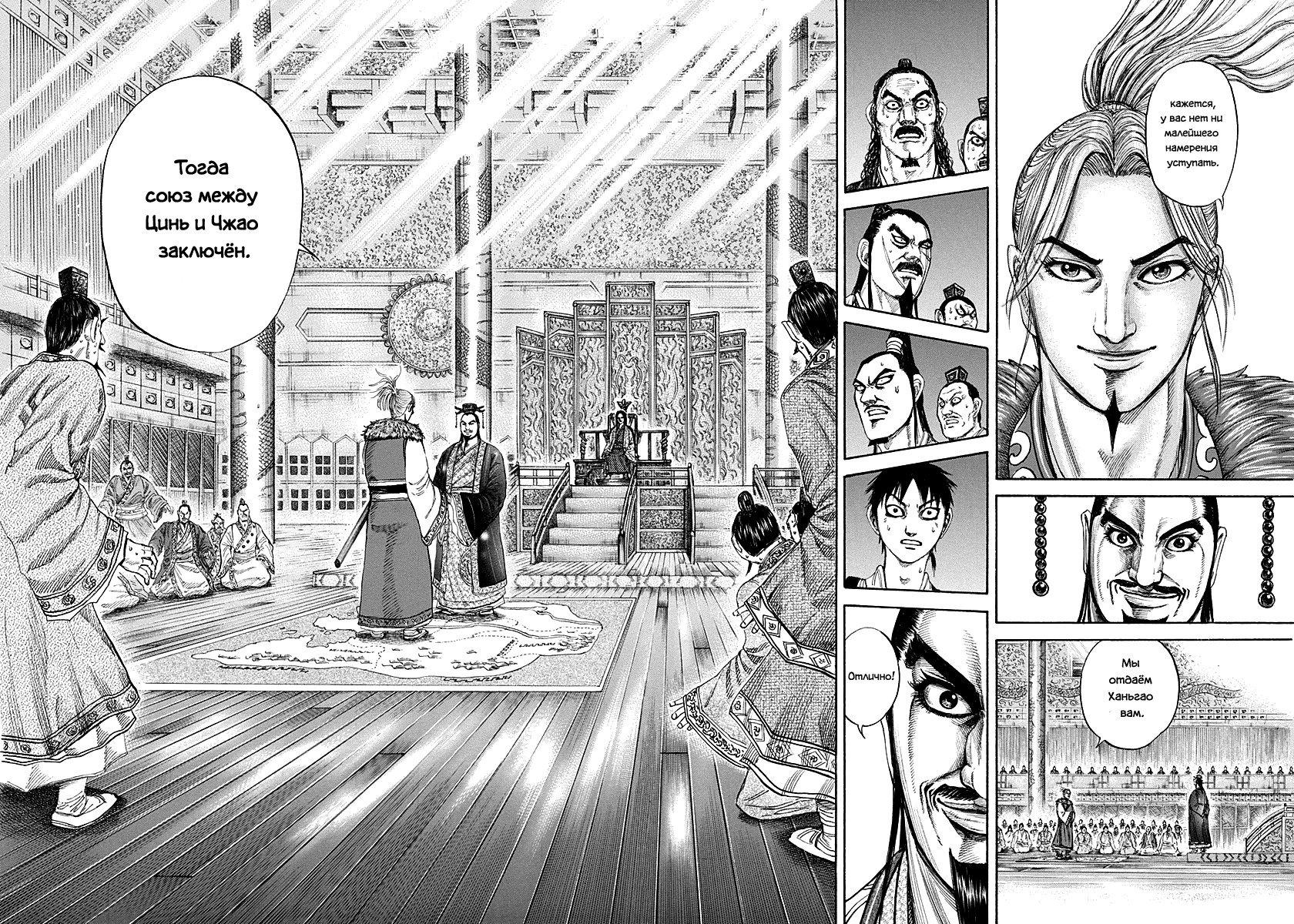 Манга Царство / Kingdom  - Том 17 Глава 177 Страница 16