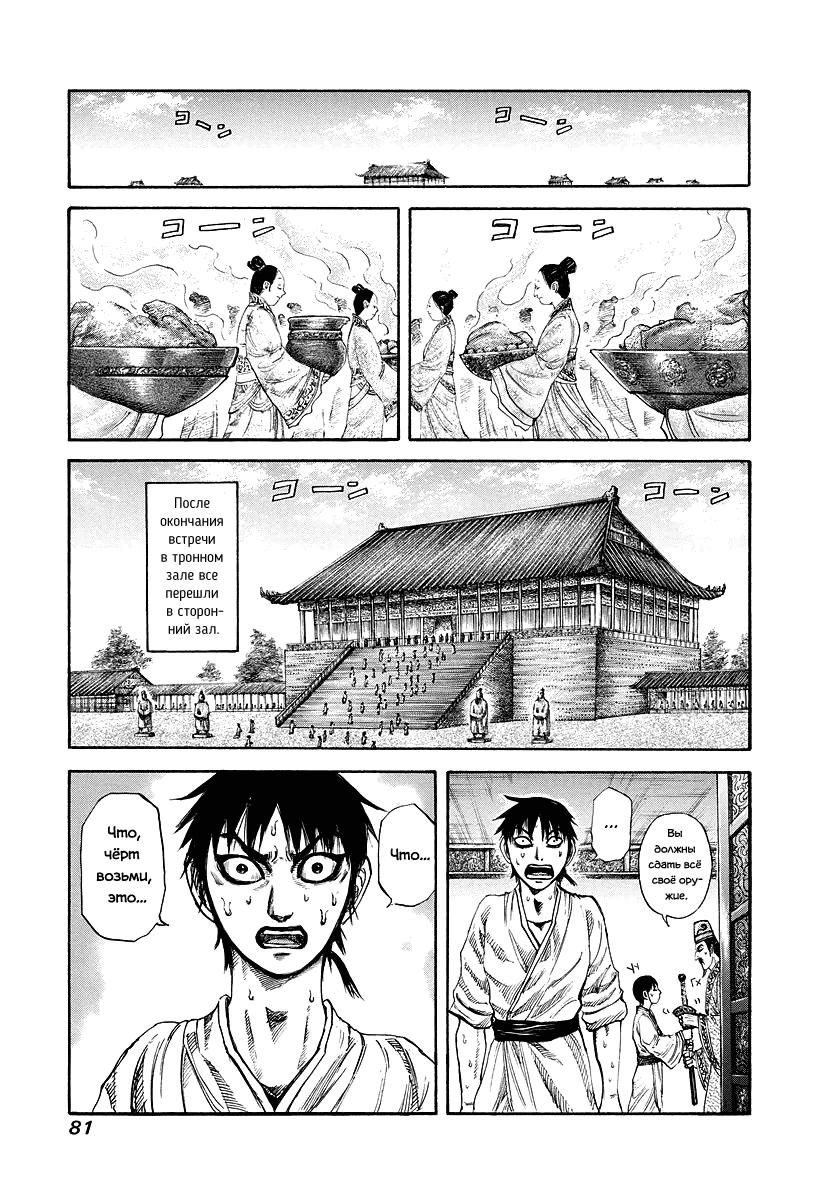 Манга Царство / Kingdom  - Том 17 Глава 178 Страница 1
